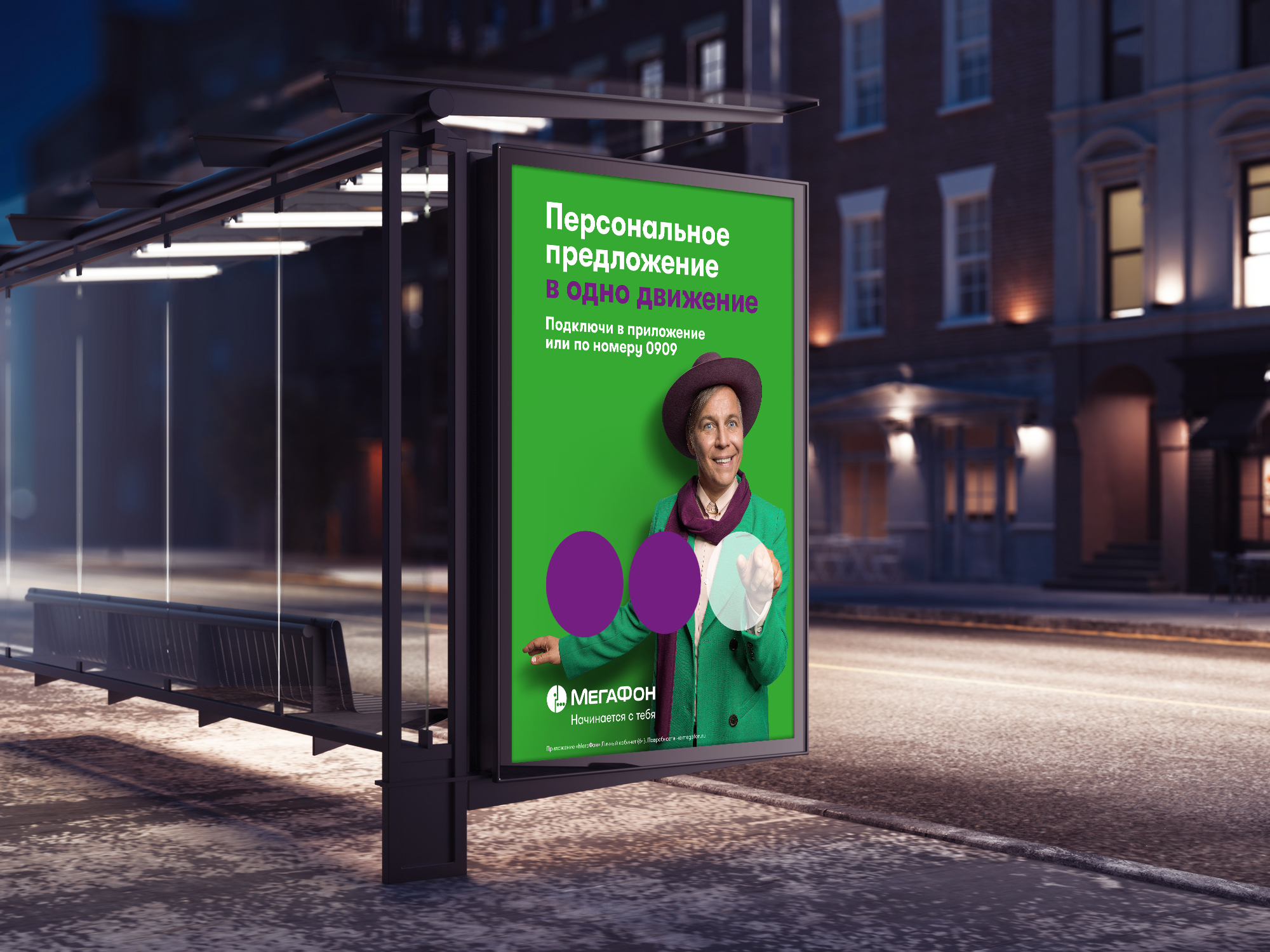 Bus stop with a glowing banner. 3d rendering